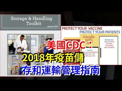 美國CDC:2018年疫苗儲存和運輸管理指南