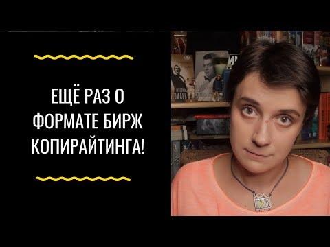 ЕЩЁ РАЗ О ФОРМАТЕ БИРЖ КОПИРАЙТИНГА