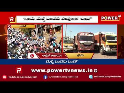 Fishermen strike at Malpe fishing harbour | Power TV News Kannada