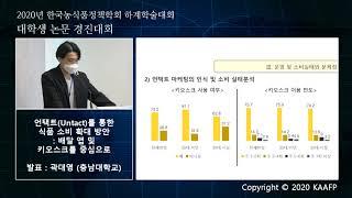 """대학생논문경진대회 발표 5 """"언택트(untac…"""