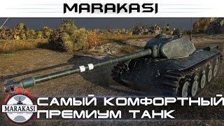 Играя на этом премиум танке, чувствуешь комфорт во всем! World of Tanks