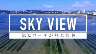 SKY VIEW - 沖縄県北中城村観光PR映像
