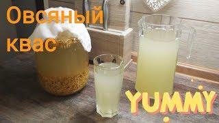 Квас из овса / Рецепт овсяного кваса / Вкусный квас