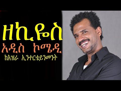 Zekios (Ethiopian Movie)