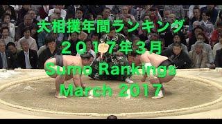 【大相撲年間ランキング】 今、本当に強い力士は誰だ⁈/2017年3月/新横...