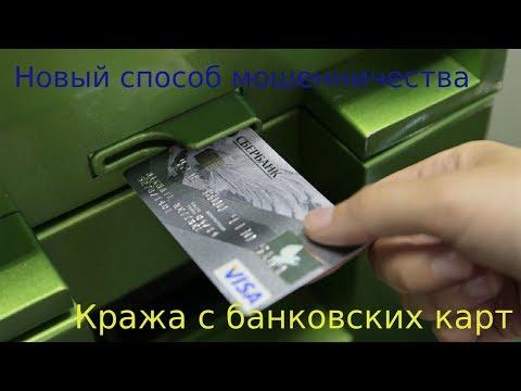Мошенники придумали новый способ выманивать деньги с банковских карт