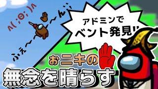 【Among Us】ぉにきの無念を晴らします!!