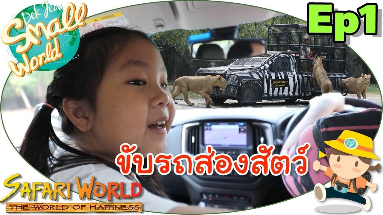 เด็กจิ๋วขับรถส่องสัตว์ที่ซาฟารีเวิลด์  (ซาฟารีเวิลด์ Ep1)