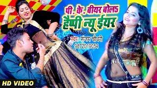 Superhit New Year Song 2020   Pi Ke Bear Bola Happy New Year   Sanjay Chaudhary