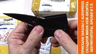 AliExpress: всякое разно - ножи-кредитки, аккумуляторы, тараканы для котов и запчасти для ЖД моделей