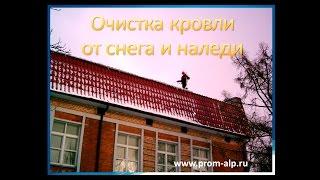 видео профессиональная очистка крыши от снега