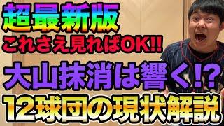 【阪神は大山離脱が響く!?】12球団の現状まとめ超最新情報!! 今後の課題についても徹底解説【プロ野球 阪神】