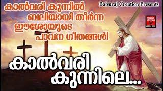 Kalavari Kunnile # Christian Devotional Songs Malayalam 2019 # Hits OF Kester