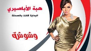 بالفيديو.. هبة الأباصيري: أهلي قالوا لي أنتِ وكيل نيابة