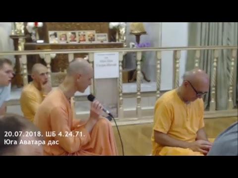 Шримад Бхагаватам 4.24.71 - Юга Аватара прабху