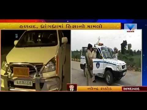 Surendranagar & Dhrangadhra situation under control after heavy clash | VTV News