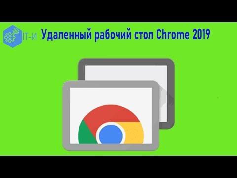 Удаленный рабочий стол Chrome 2019