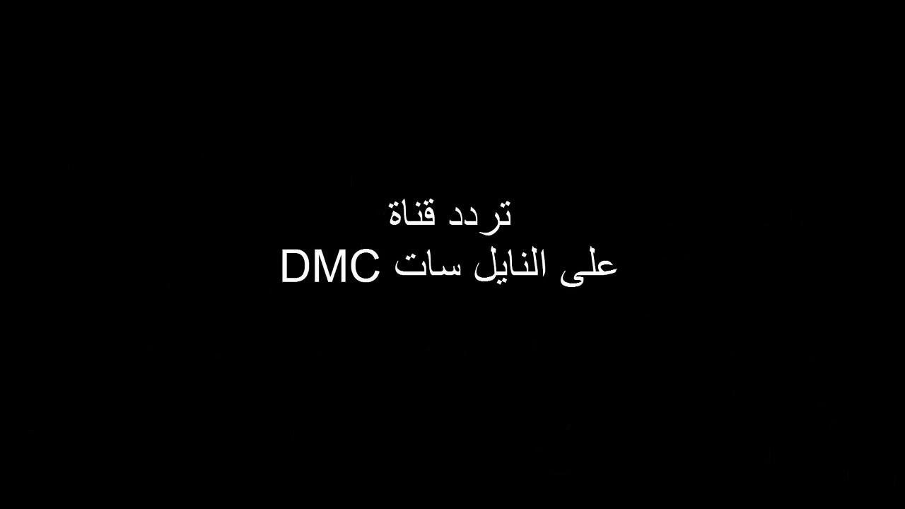 تردد قناة Dmc وتردد قنوات On Sport الناقلة للدورى المصرى لكرة القدم حصريا ببرامج جديدة1