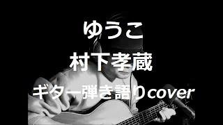 村下孝蔵さんの「ゆうこ」を歌ってみました・・♪ 作詞・作曲:村下孝蔵 4...