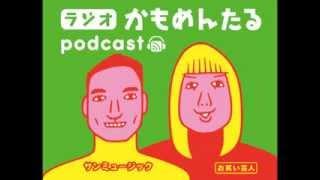 「ラジオかもめんたる」総集編14 劇団イワサキマキオradio.vol.1~12.