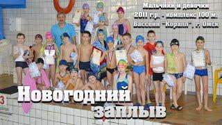Новогодний заплыв. Соревнования по плаванию среди детей 2011 года рождения.