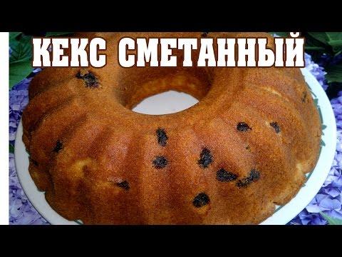 Творожносметанный кекс в