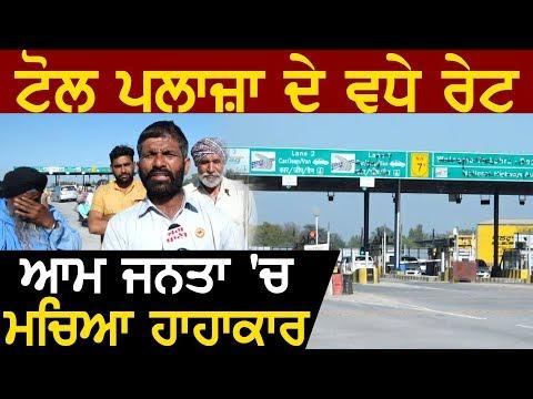 Punjab `ਚ National Highway ਦਾ ਸਫਰ ਹੋਇਆ ਮਹਿੰਗਾ