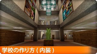 Download lagu 【マイクラ】学校の内装の作り方  (プロの裏技建築)