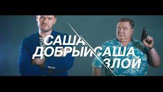 Саша добрый, Саша злой 1, 2, 3, 4 серия дата выхода