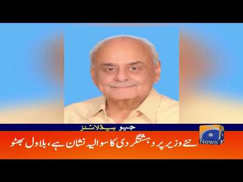 Geo Headlines - 12 AM - 21 April 2019