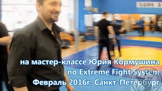 Мастер-класс  Юрия Кормушина в СПб
