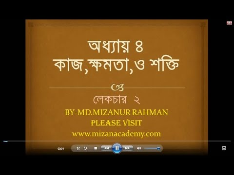 PHYSICS CHAPTER 4 LECTURE 2 FOR  CLASS 9 & CLASS 10 IN BANGLADESH