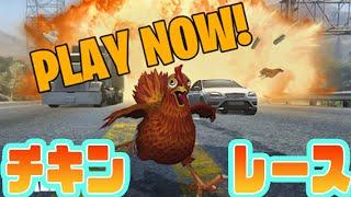 鶏になって高速道路でバトルロイヤルするオンラインマルチゲームが面白すぎる!!