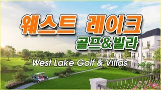 [베트남 골프] 웨스트 레이크 골프 & 빌라 소개 영상