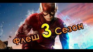 The Flash 3 сезон. Прикольные моменты. Флеш 3 сезон 1 серия