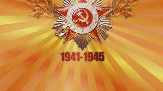 Поздравление С Днём Победы - 9 мая!