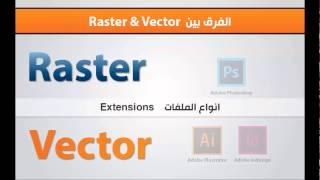 00.03. الفرق بين Raster و Vector