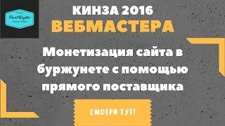 3. Как заработать на сайте | Кинза 2016. Вебмастера | Монетизация сайта в буржунете