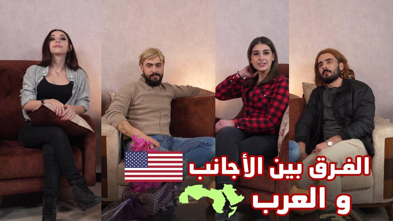 الفرق بين الأجانب 