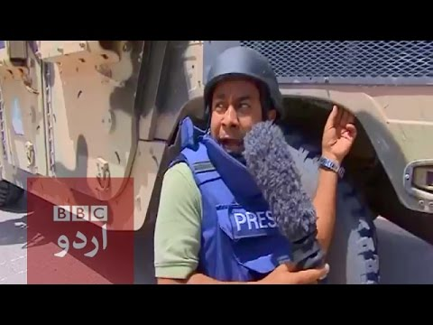 BBC Reporter Under fire from ISIS snipers in Iraq-BBC Urdu