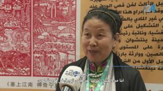 صينيون في معرض أبوظبي الدولي للكتاب 2017.. يرسمون وينحتون ويخبروننا عن لغتنا