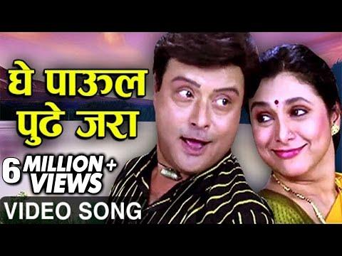घे पाऊल पुढे जरा | GHE PAAUL PUDHE JARA | AAMHI SATPUTE | Fun Song | Sachin - Supriya | Ashok Saraf