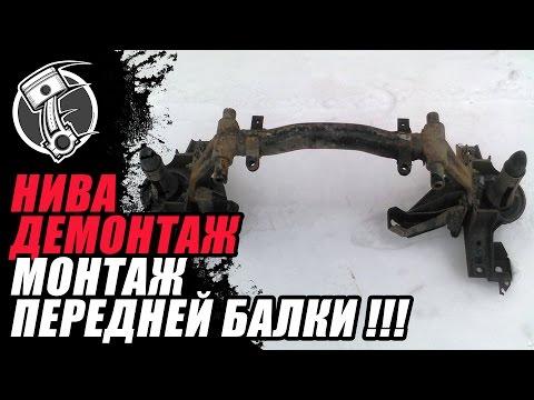 Демонтаж и монтаж передней балки Нива