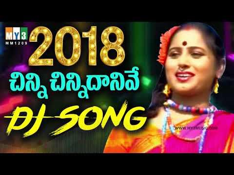 folk-songs-telugu-dj-remix-2018---చిన్ని-చిన్ని-దానివే-dj-సాంగ్స్---chinni-chinni-dj-songs---dj-mix