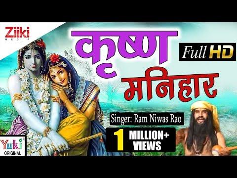 कृष्णा मनिहार   Krishan Manihara [Rajasthani Shyam Bhajan] by Ram Niwas Rao