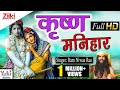कृष्णा मनिहार | Krishan Manihara Rajasthani Shyam Bhajan by Ram Niwas Rao
