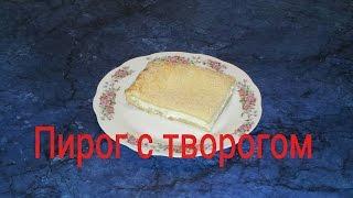 #Пирог с творогом.#Видеорецепт.