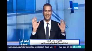 مصر في اسبوع   يفتح ملف التعديات علي أراضي الأوقاف - 29 يوليو