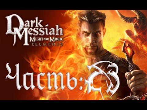 Dark Messiah Of Might And Magic - Часть 23: Исполнение пророчества