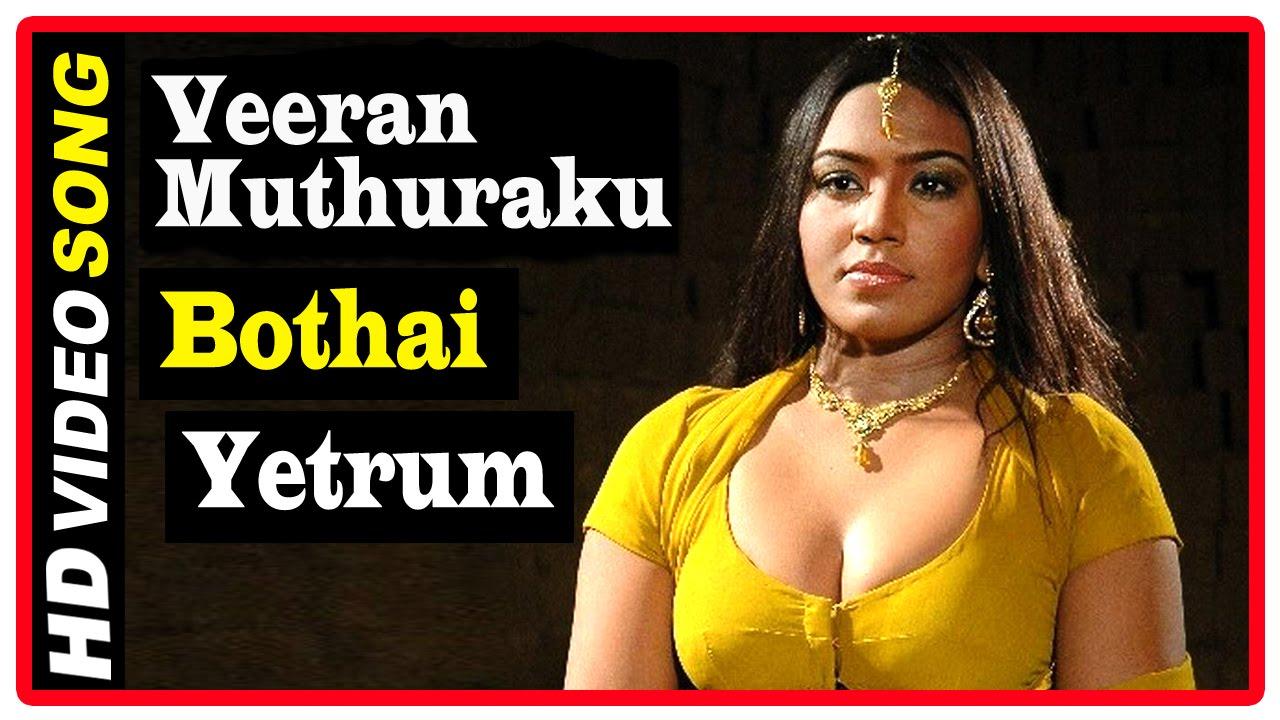 Download Veeran Muthuraku Tamil Full Movie | Songs | Bothai Yetrum Song | Kathir